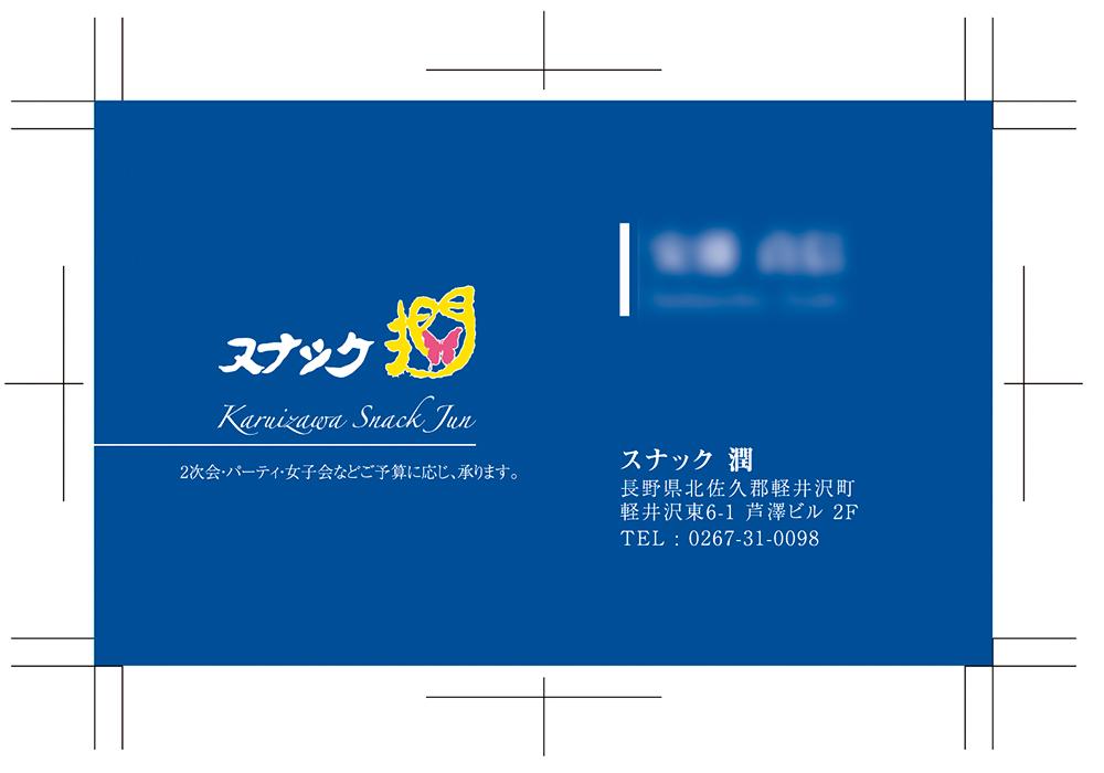 """名刺 """"軽井沢スナック潤"""""""